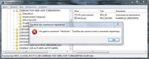 Редактор реестра и сообщение об ошибке