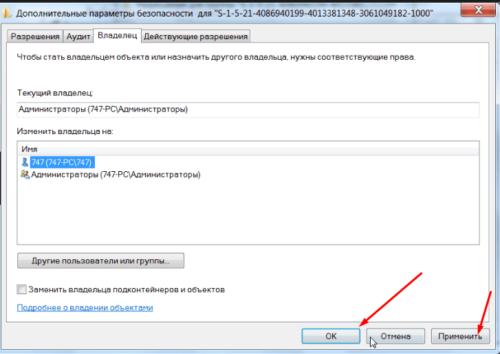 Дополнительные параметры безопасности, кнопки «Применить» и «ОК»
