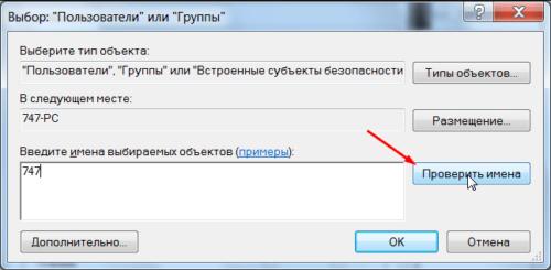 Окно выбора «Пользователь» или «Группа»