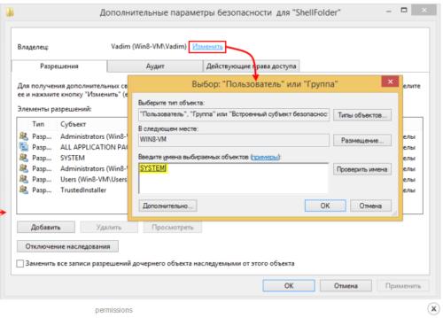 Дополнительные параметры безопасности, окно выбора «Пользователь» или «Группа»