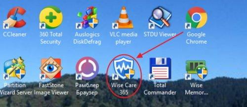 Пиктограмма Wise Care 365 на «Рабочем столе»