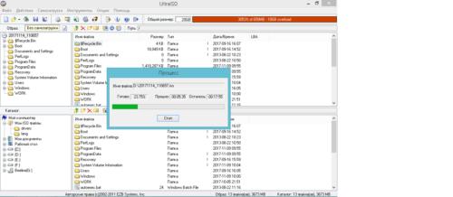 Сохранение образа на другой диск в UltraISO
