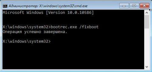 Создание новой записи MBR для Windows через командную строку