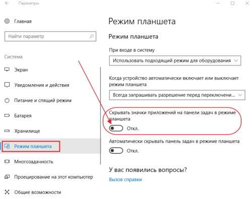 Окно параметров режима планшета
