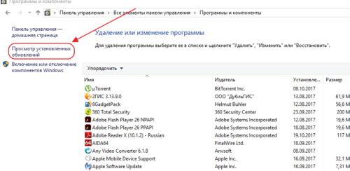 Просмотр списка установленных обновлений в панели «Программы и компоненты»