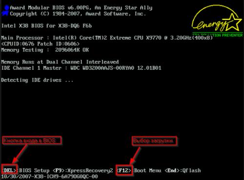 Экран входа в BIOS