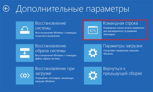 Пункт «Командная строка» в окне «Дополнительные параметры»