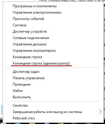 Пункт «Командная строка (администратор)» в дополнительном меню «Пуск»