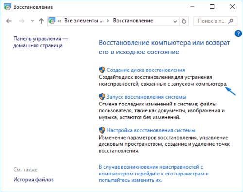 Вход в мастер создания аварийных дисков Windows 10