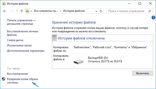 Вход в панель резервного копирования образа Windows 10