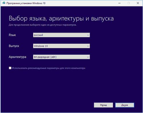 Экран характеристик системы в программе установки Windows 10