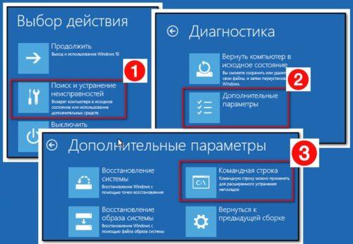Три экрана программы восстановления Windows 10
