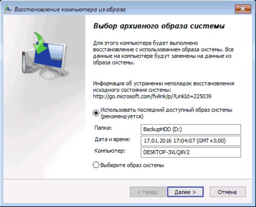 Выбор архивного образа системы в окне «Восстановление компьютера из образа»