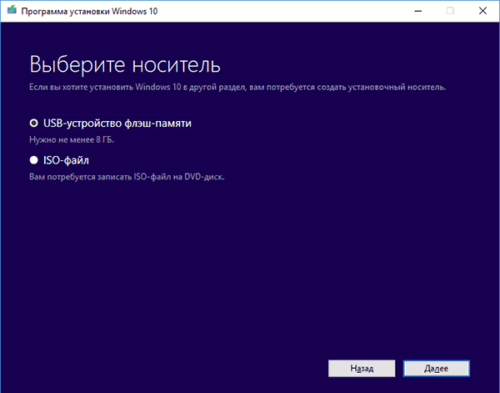 Выбор носителя в программе установки Windows 10