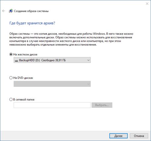 Выбор носителя для сохранения копии Windows 10