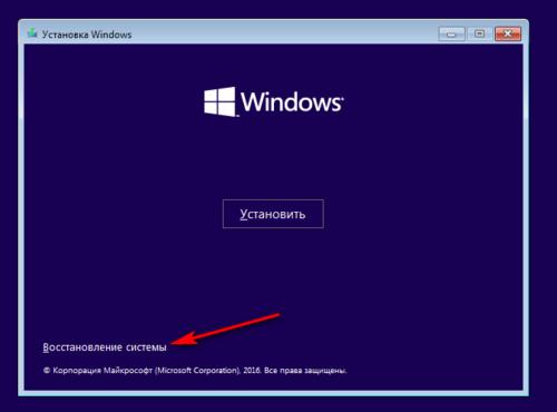 Кнопка «Восстановление системы» в окне «Установка Windows» Windows 10
