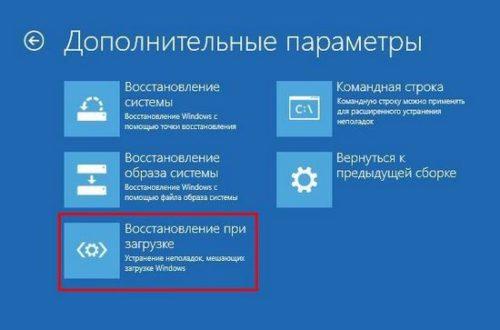 Меню выбора дополнительных параметров программы восстановления Windows 10