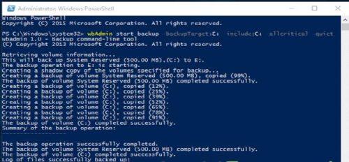 WBAdmin сообщает о ходе копирования Windows 10