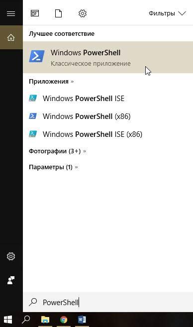 Windows 10 PowerShell легко найти в главном меню системы с помощью функции поиска