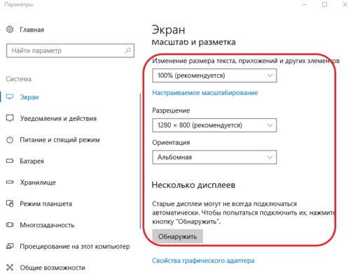 Изменение настроек параметров экрана