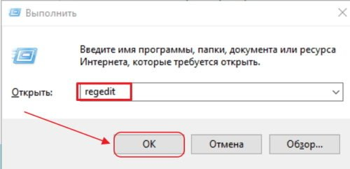 Запуск программы редактирования реестра