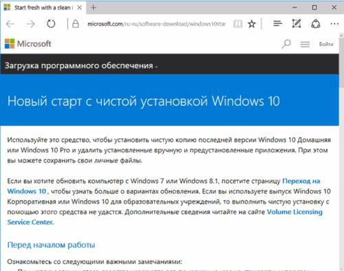 Загрузка программы по сбросу с сайта Microsoft