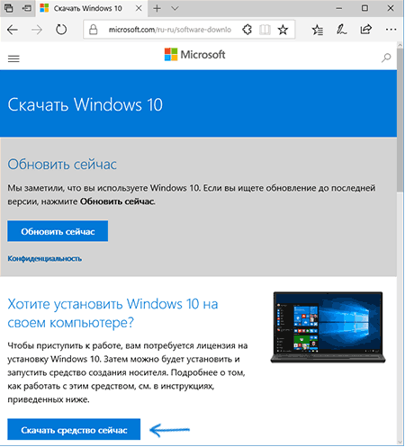 Загрузка установочной программы Windows с официального сайта Microsoft