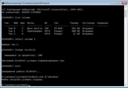 Замена загрузчика Windows 10 через командную строку