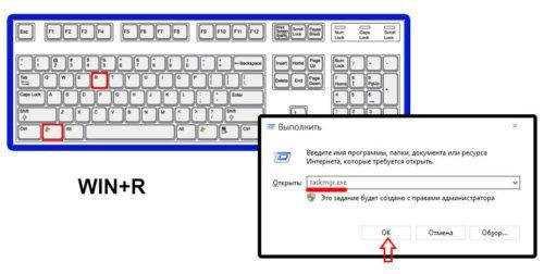 Запуск диспетчера задач по имени файла