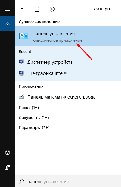 «Панель управления», найденная через поиск Windows