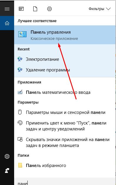 «Панель управления» в поиске меню «Пуск»