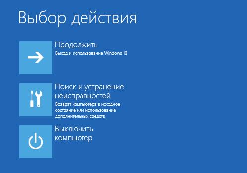 Меню выбора действий восстановления системы Windows 10