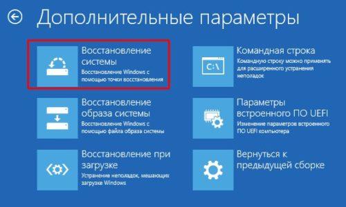 Дополнительные параметры восстановления системы в Windows 10