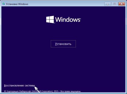 Окно восстановления системы Windows 10