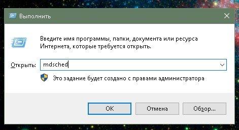 Окно интерфейса «Выполнить» с утилитой mdsched