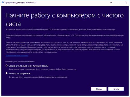 Меню программы установки Windows 10