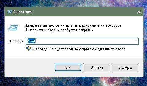 Окно интерфейса «Выполнить»