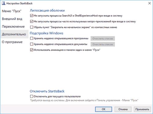 Дополнительные параметры StartIsBack ++