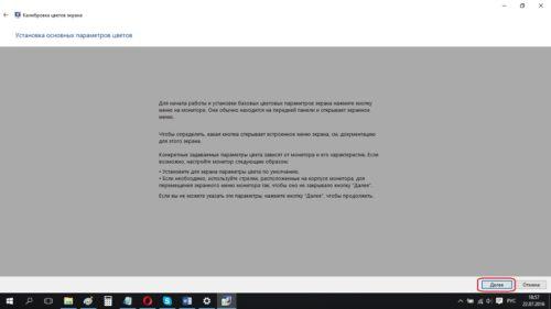 Инструкция по калибровке в Windows 10