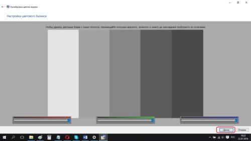 Настройка цветового баланса в окне «Калибровка цветов экрана»