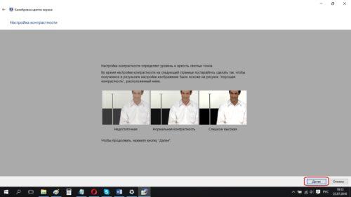Настройка контрастности в окне «Калибровка цветов экрана»