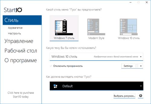 Главный экран программы Start10