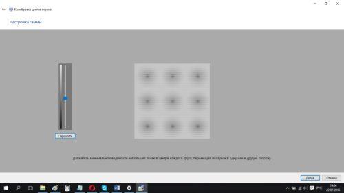 Настройка гаммы экрана в Windows 10