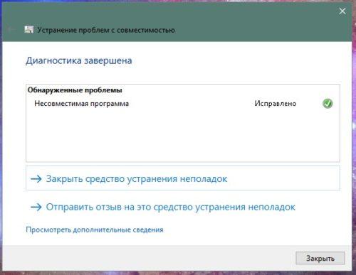 Неполадка с совместимостью приложения в Windows 10 устранена