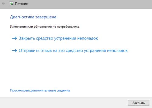 Окончание проверки Windows 10 от Easy Fix