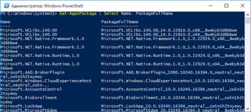 Перечень стандартных приложений Windows 10 в PowerShell