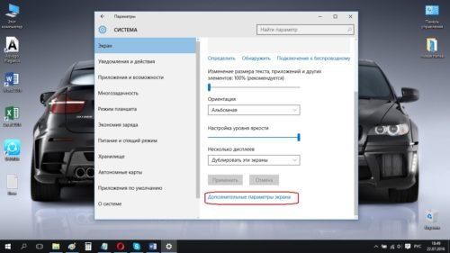 Кнопка «Дополнительные параметры экрана» во вкладке «Экран»