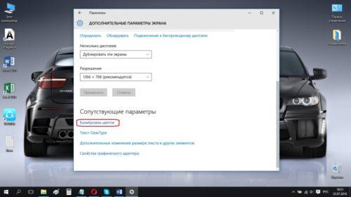 Кнопка «Калибровка цветов» в окне «Дополнительные параметры экрана»