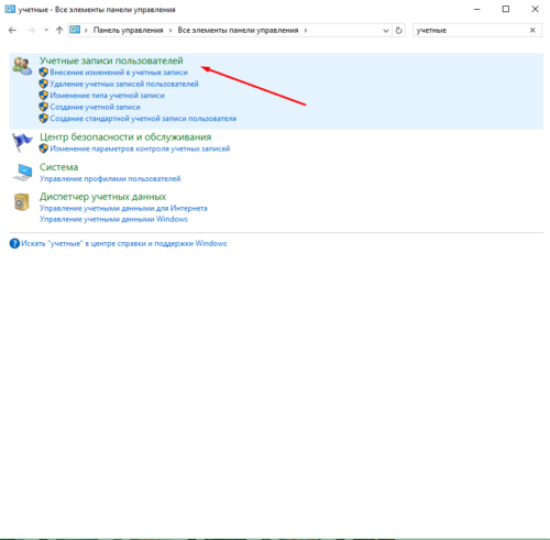 Панель управления, раздел «Учётные записи пользователя»