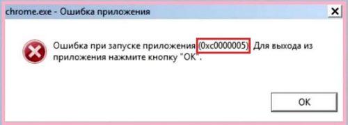 Предупреждение Windows 10 об ошибке 0xc0000005